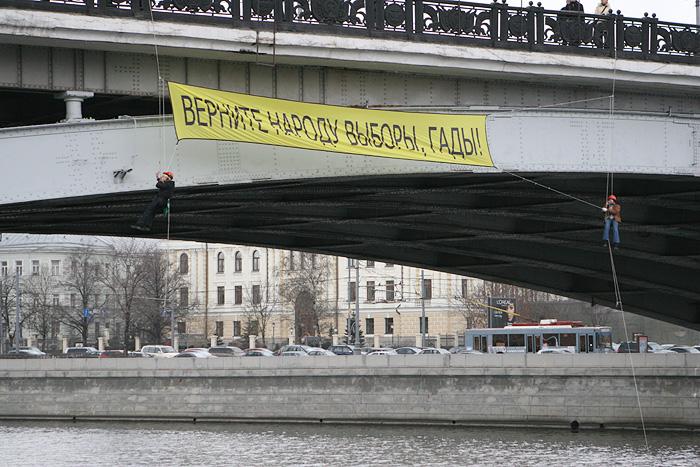 Maria Gaidar ja Ilja Jashin. Moskova vuonna 2006. (Palauttakaa kansalle vaalit!)