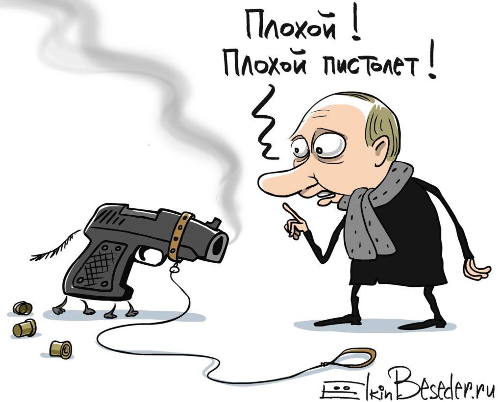 Hyi! Hyi, pistooli! Sergei Elkinin pilapiirros.