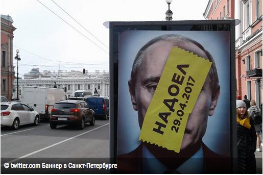 Huhtikuun lopulle kaavailtu mielenilmaus ei saanut Pietarissa viranomaisilta lupaa. Tapahtumien järjestäjien mielestä kyse on rauhanomaisista ja perustuslain takaamista tilaisuuksista, joita järjestetään eri puolilla Venäjää.