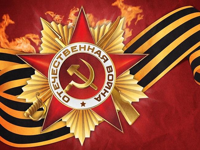Modern Russian symbolgy of the Great Patriotic War (Великая Отечественная война).