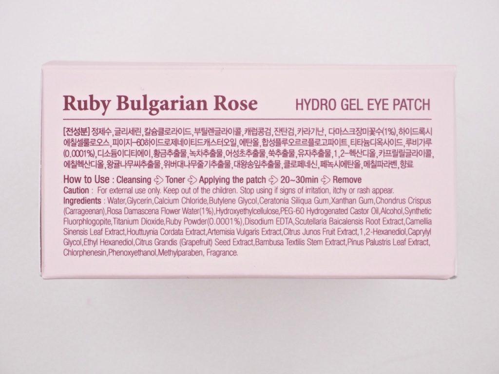 Koelf Ruby Bulgarien rose hydro gel eye Patch