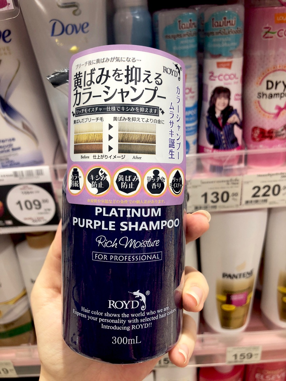 ROYD Platinum Purple Shampoo